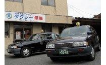 株式会社国際シティタクシー
