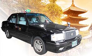 加茂タクシー株式会社 写真2