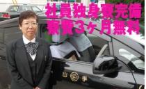 山手観光自動車株式会社 足立入谷営業所 写真3