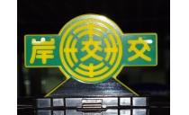 岸和田交通株式会社