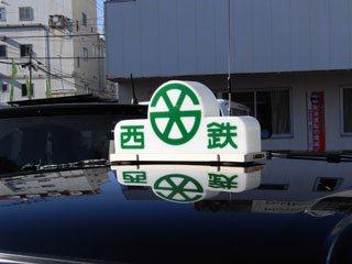 福岡西鉄タクシー株式会社 大楠営業所の画像