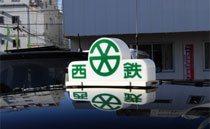 福岡西鉄タクシー株式会社 二日市営業所(女性パートドライバー)