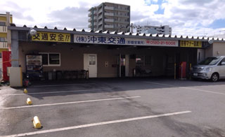 株式会社大栄交通 南風原営業所【沖東交通グループ】の画像