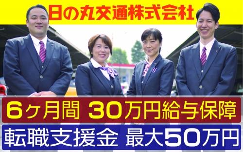 日の丸交通株式会社 世田谷営業所の画像