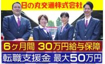 株式会社日の丸交通 TokyoBay