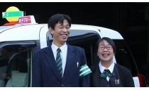 フジ交通株式会社 写真3