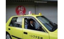 大阪相互タクシー株式会社 写真2