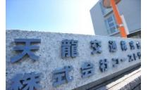 天龍交通株式会社 写真2