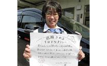 伊予鉄タクシー(女性向け契約社員)