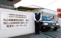 朝日自動車株式会社 堺営業所 写真2