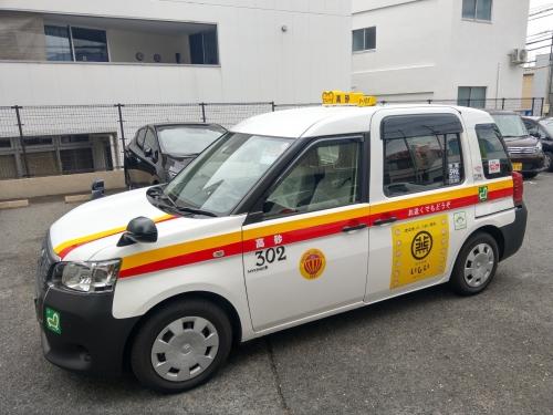 高砂タクシー株式会社