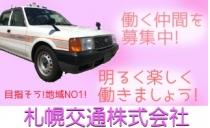 札幌交通株式会社