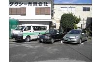 観光タクシー有限会社 写真2