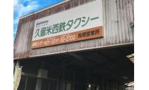 久留米西鉄タクシー株式会社 鳥栖営業所 写真3
