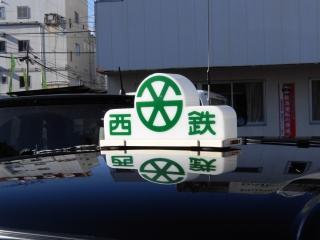 宗像西鉄タクシー株式会社の画像