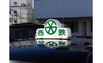 宗像西鉄タクシー株式会社