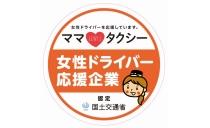 益田タクシー株式会社