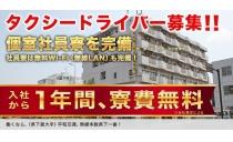 平和交通株式会社 羽田営業所 写真2