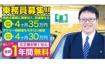 平和交通株式会社 羽田営業所