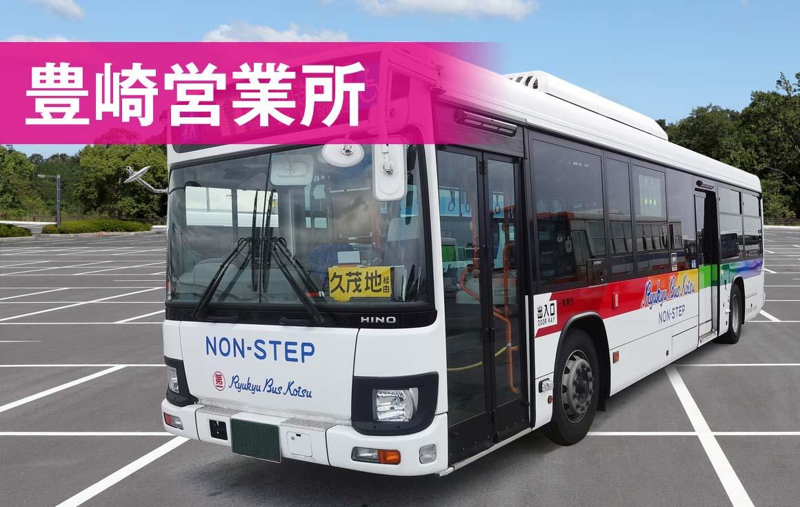 株式会社琉球バス交通 豊崎営業所/