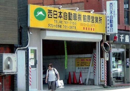 西日本自動車株式会社 前原(糸島市)営業所