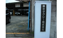 岸交タクシー株式会社 写真3
