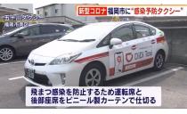 五十川タクシー有限会社 写真2