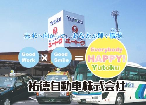 福岡市でタクシー・バス乗務員募集・祐徳自動車株式会社
