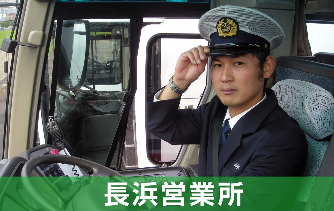 滋賀観光バス株式会社 長浜営業所/