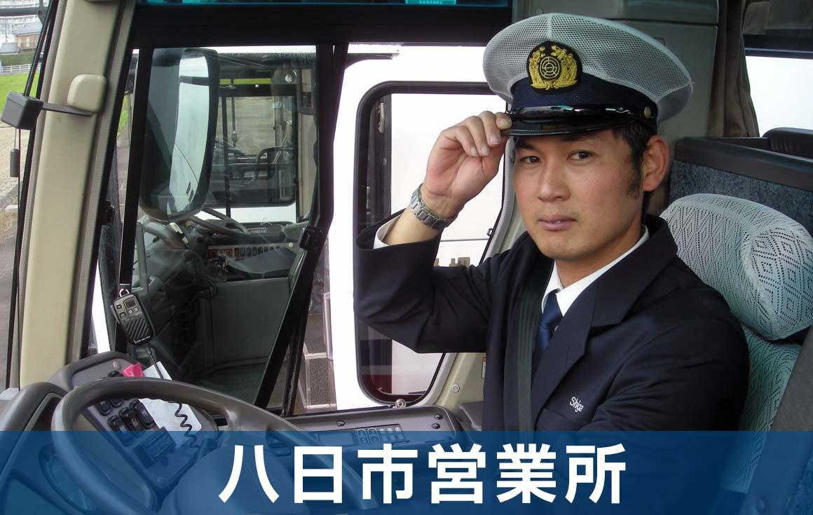 滋賀観光バス株式会社 八日市営業所/