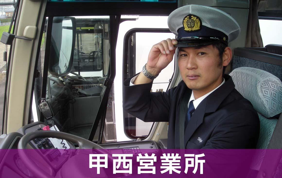滋賀観光バス株式会社 甲西営業所/