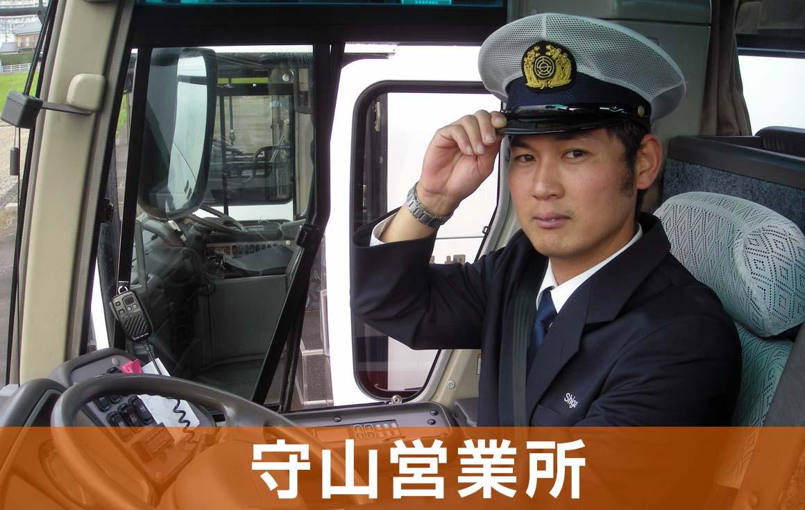 滋賀観光バス株式会社 守山営業所/