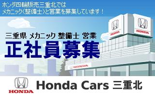 Honda Cars 三重北 鈴鹿中央店の求人