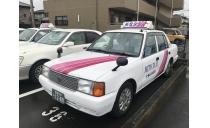株式会社 美登タクシー 写真3