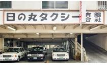 日の丸タクシー有限会社