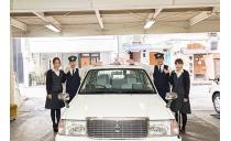 日の丸タクシー有限会社 写真2