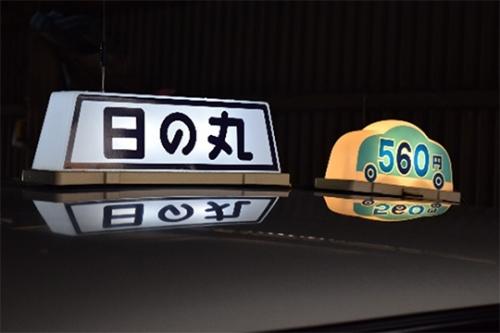 株式会社 日の丸タクシー 恒久営業所の画像