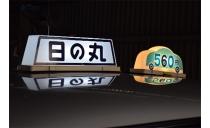 株式会社 日の丸タクシー 恒久営業所