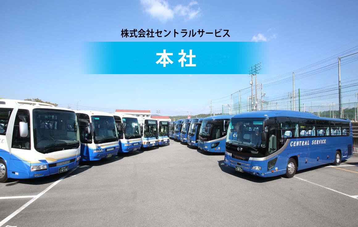 株式会社セントラルサービス【本社】/