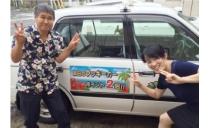 あづまタクシー(株式会社やさしいたのしいうれしい) 写真2