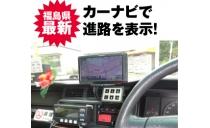 あづまタクシー(株式会社やさしいたのしいうれしい) 写真3