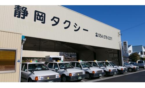 静岡タクシー有限会社の画像