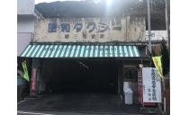 昭和自動車株式会社タクシー事業部 呼子営業所 写真2