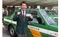 大日本自動車交通株式会社 荒川営業所
