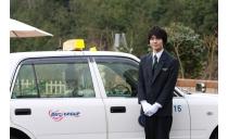 株式会社 姪浜タクシー 写真3