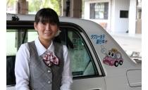 株式会社 姪浜タクシー 写真2