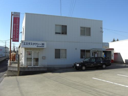 エミタスタクシー 稲毛営業所の画像