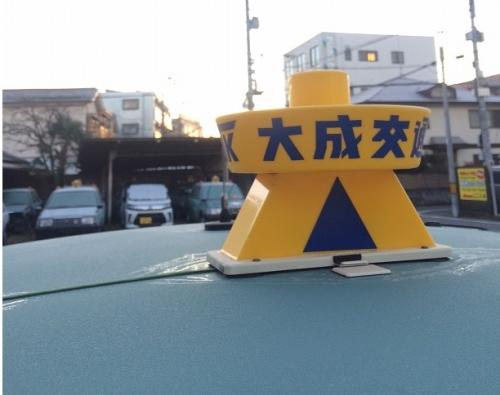 大成交通株式会社の画像