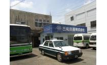 三和交通株式会社 小林本社 写真2