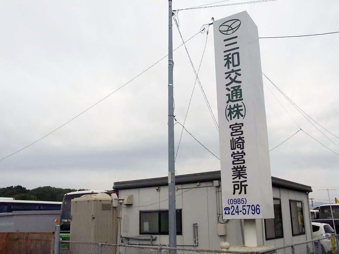 三和交通株式会社 宮崎営業所/